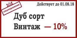 Акционная распродажа массивной доски Экопол