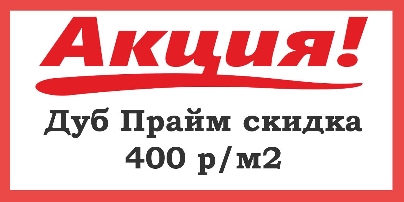 Акционная распродажа массивной доски Экопол Дуб Прайм